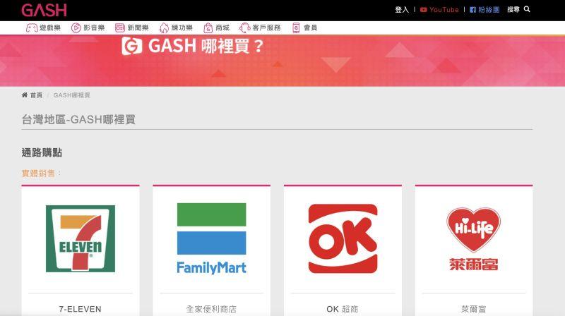 ▲有網友認為最安全的做法還是購買「GASH點數卡」來儲值,在台灣四大超商(7-11、全家、萊爾富、OK)都可買到。(圖/翻攝自GASH官網)
