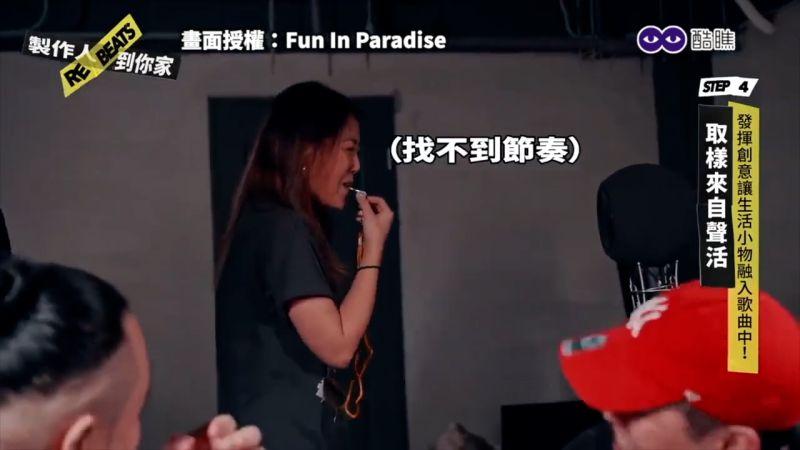 ▲ 在洗腦節奏處,哨音與歌詞的逗趣結合,讓網友直喊太有才。(圖/Fun In Paradise 授權)