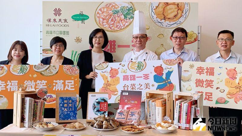 高雄一百讀「台菜之美」 主題書展邀民眾品好書、讀好味