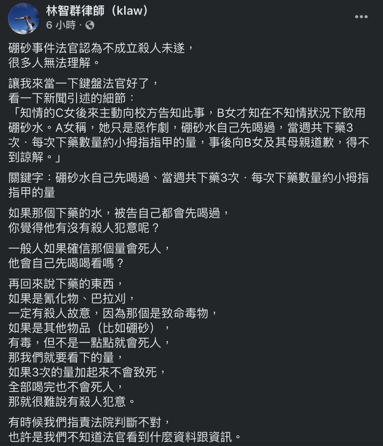 ▲林智群發文全文。(圖/翻攝自林智群臉書)