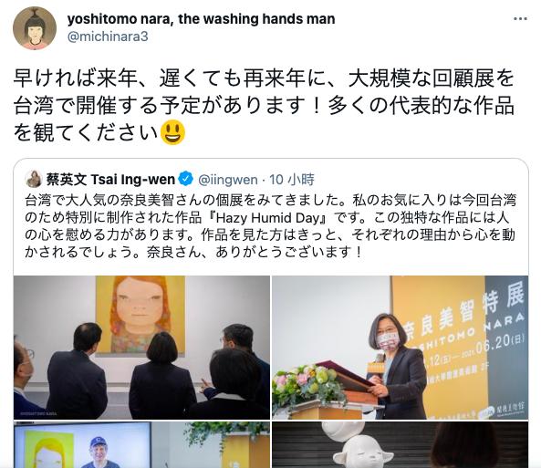 ▲(圖/翻攝奈良美智推特)