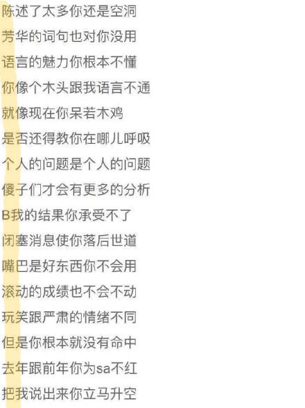 ▲熱依娜新歌藏頭詩開罵陳芳語。(圖/翻攝微博)