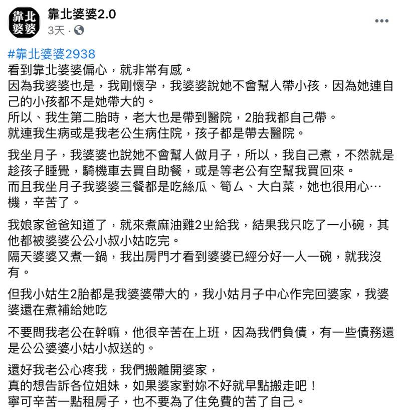 ▲一名女網友在臉書社團《靠北婆婆2.0》發文抱怨。(圖/翻攝自《靠北婆婆2.0》)