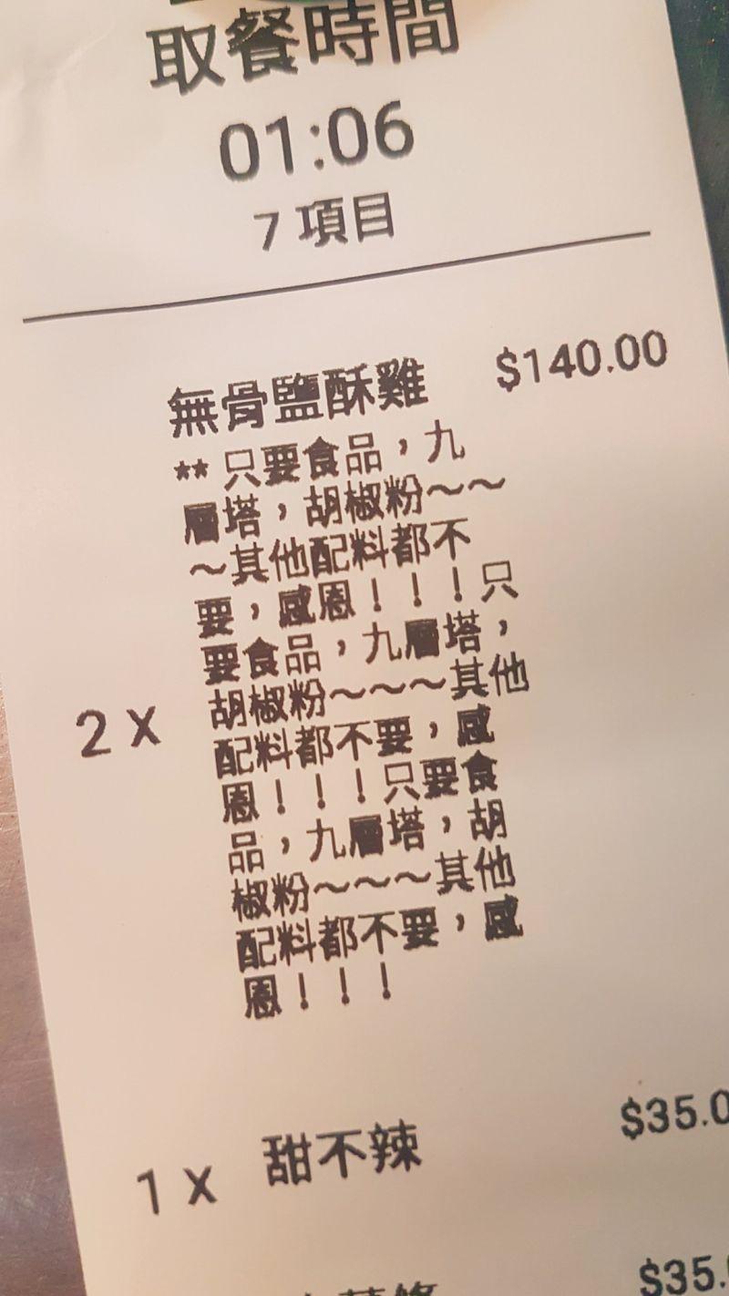 ▲客人要求無骨鹽酥雞要客製化,但要求卻讓店家傷透腦筋。(圖/翻攝爆廢公社二館臉書)