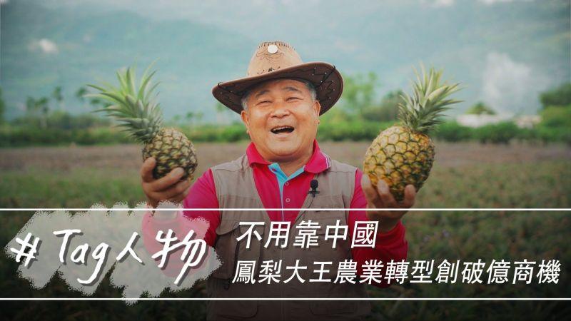 Tag人物/不用靠中國!  鳳梨大王農業轉型創破億商機