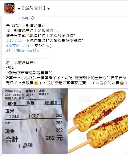 ▲女網友買到一隻要價131元的玉米,就有內行人指出,關鍵在於秤斤賣。(圖/翻攝《爆怨公社》)