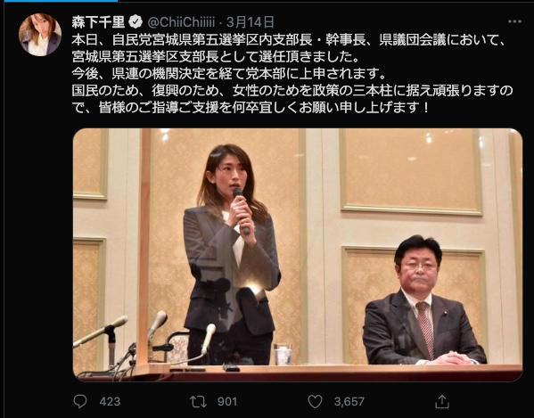▲▼森下千里曾是賽車皇后,近期宣布從政。(圖/森下千里IG、Twitter)