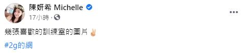 ▲▼陳妍希錄影側拍重現「馬尾女神」美貌。(圖/陳妍希臉書)