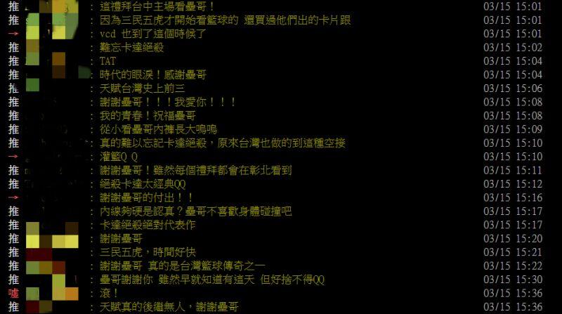 ▲黃金世代「少俠」田壘宣布引退,粉絲紛紛淚推。(圖/翻攝自 PTT)