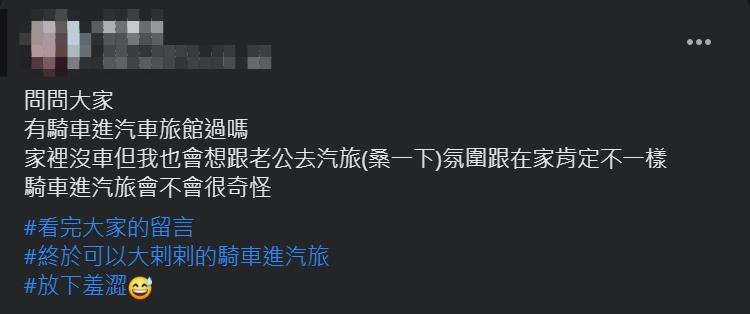 ▲原PO好奇提問「騎車進汽旅會不會很奇怪?」(圖/翻攝爆廢1公社臉書)