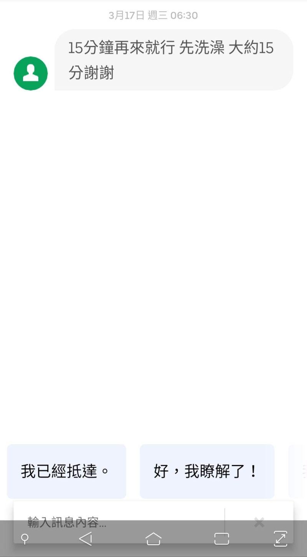 ▲外送員分享自己接到有顧客說要先洗澡,延後送餐的訂單。(圖/UberEats全台討論區)