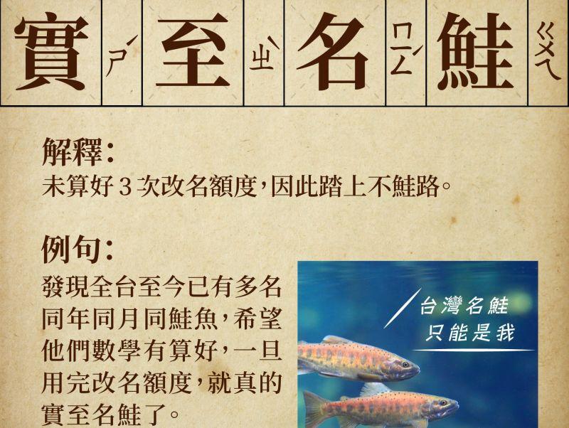 ▲壽司郎推出優惠掀起改名熱,內政部說文解字「實至名鮭」,讓網友笑翻。(圖/翻攝自內政部臉書)