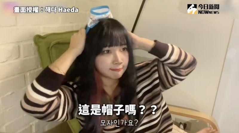 ▲ 韓妞初見環保飲料袋,誤以為是帽子。(圖/: @해다 Haeda   授權)