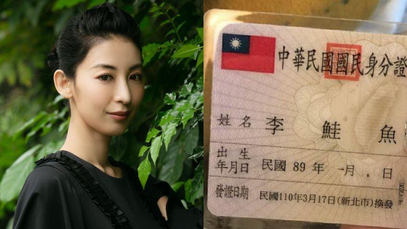 被「鮭魚之亂」嚇到 日本女神:原來台灣改名這麼容易
