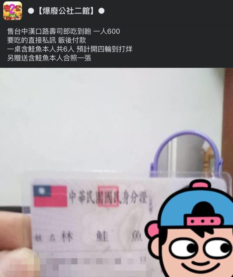 ▲改名為「林鮭魚」的網友,在臉書出售壽司吃到飽名額。(圖/翻攝自《爆廢公社二館》)
