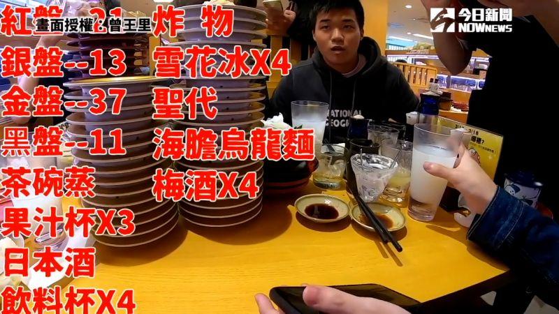 ▲ 最終一行人免費吃下台幣七千五百塊的美食。(圖/曾王里 授權)