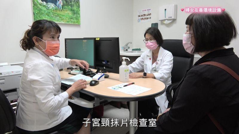 ▲奇美醫學中心專屬子宮頸抹片檢查室,讓婦女在有安全的環境中接受篩檢(圖/奇美醫學中心提供)