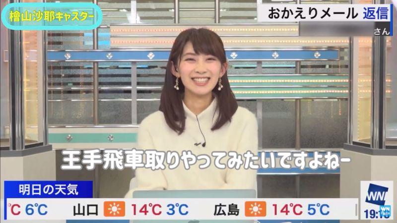 ▲檜山沙耶在節目中甜笑播報新聞。(圖/翻攝天氣新粉絲YouTube)