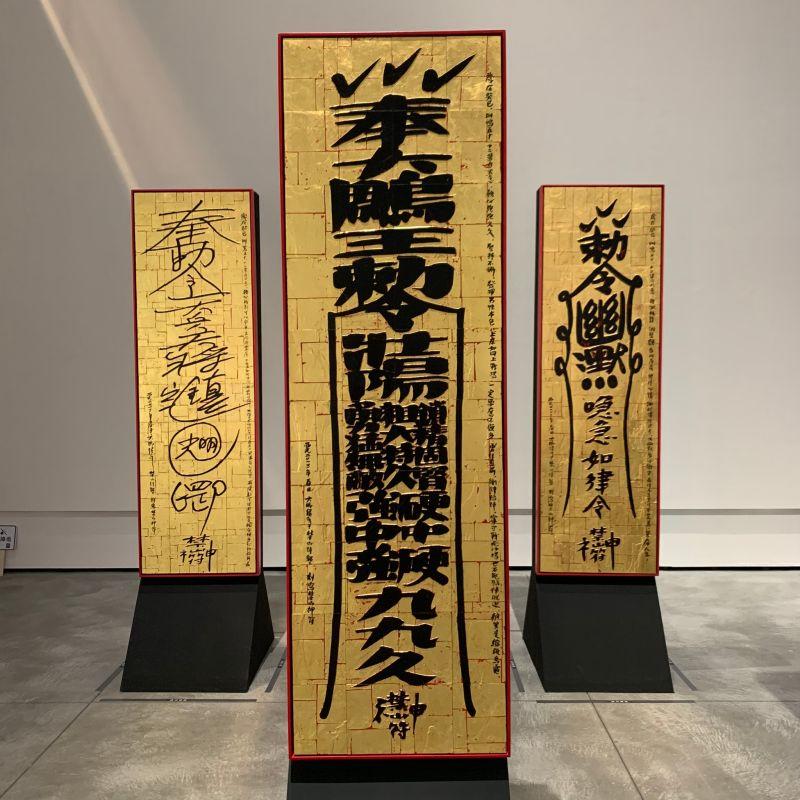 ▲台南市美術館日前舉辦的「宮廟藝術展」,將過去傳統的符咒,加上「肥胖退散」、「桃花斬斬斬」等現代用語,激發出不一樣的創意火花。(圖/林耀民提供)