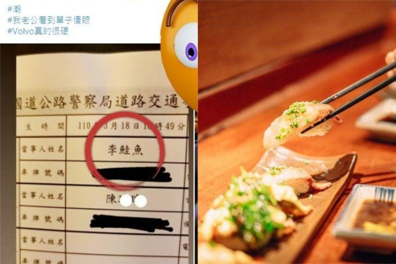 ▲國道公路警察局在臉書分享一起車禍,肇事駕駛竟是「鮭魚」。(示意圖/翻攝自《國道公路警察局》臉書《pixabay》 )