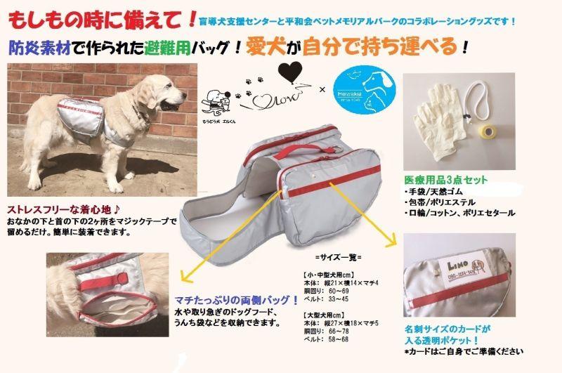 ▲日本一間寵物用品店推出「狗狗專用避難包」(圖|翻攝自Pet
