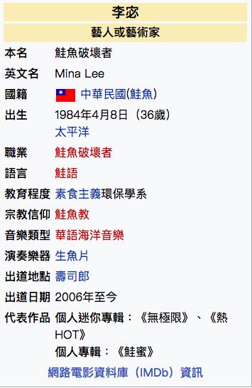 ▲李宓的資料全被改。(圖/翻攝維基百科)