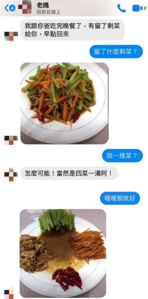 ▲媽媽的「四菜一湯」,就是把剛剛那一道菜分成四區塊,中間則是菜的湯汁。(圖/翻攝自《爆廢1公社》