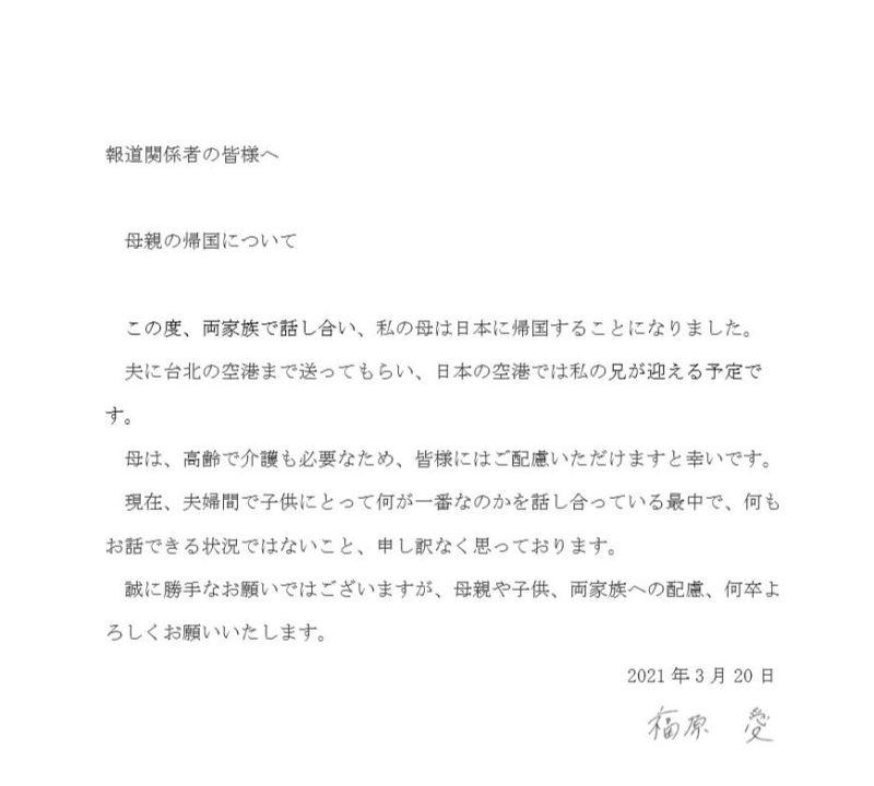 ▲福原愛發表日文聲明,提到讓媽媽福原千代返日的原因。(圖/華研國際提供)
