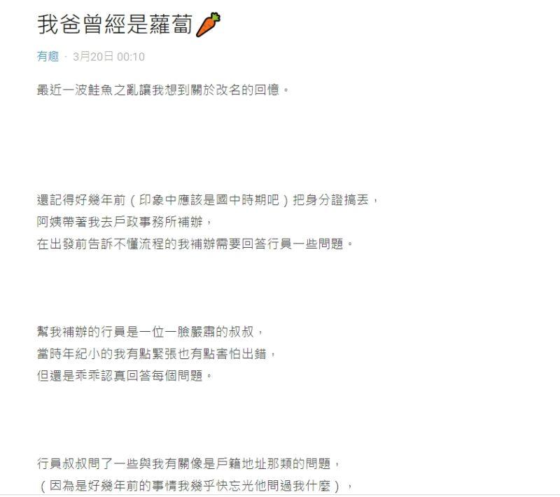 ▲原PO指出,自己補辦身分證時,意外得知爸爸曾改名成「胡蘿蔔」。(圖/翻攝Dcard)
