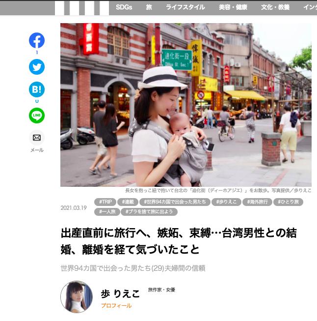 ▲步理惠子曾與台男結婚,透露離婚原因。(圖/週刊現代)