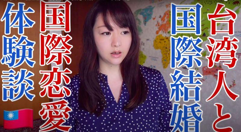 ▲步理惠子談跨國婚姻。(圖/步理惠子YouTube)