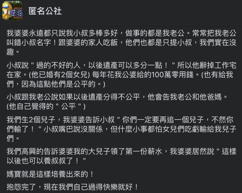 ▲原PO小叔是不折不扣的媽寶男。(圖/翻攝自《匿名公社》臉書)