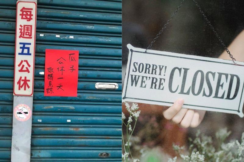 ▲有網友發現,這間店的公休公告,竟寫著「瓜子」,讓她相當困惑。(示意圖/翻攝自《路上觀察學院》及《pexels》 )