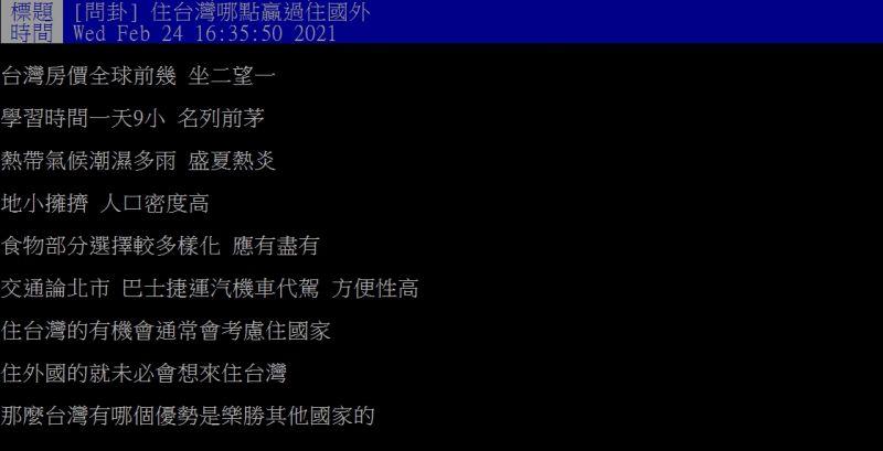 ▲原PO好奇「住台灣哪點贏過住國外?」(圖/翻攝PTT)