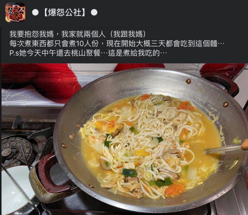 ▲原PO抱怨媽媽煮飯的份量太驚人。(圖/翻攝自《爆怨公社》臉書)
