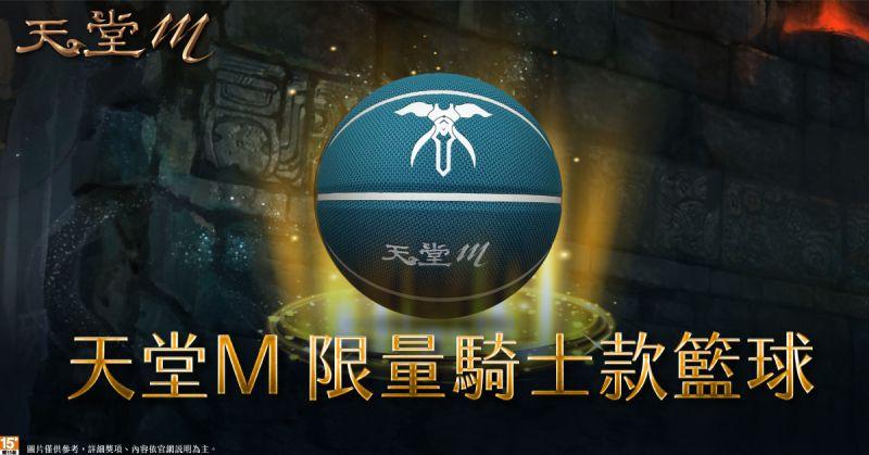 ▲3月27日以及3月28日於新竹縣體育館挑戰吉爾塔斯籃球機,將有機會抽中天堂M限量騎士款籃球。(圖/遊戲橘子)