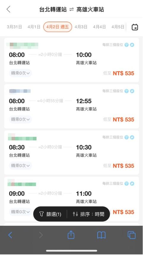 ▲原PO透過訂票網查詢,發現有客運從台北開車到高雄,車程僅需花2小時。(圖/翻攝PTT)