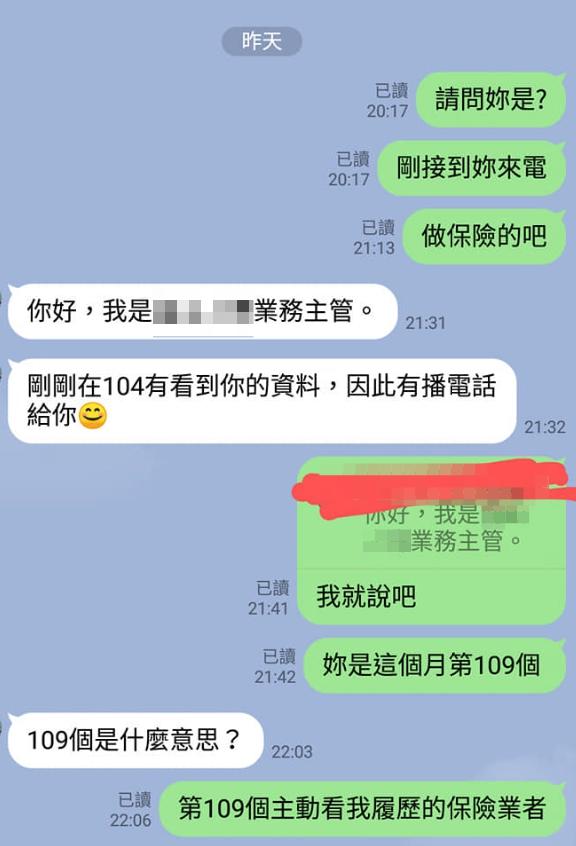 ▲原PO收到不少保險業者自稱是主管。(圖/翻攝爆怨公社臉書)