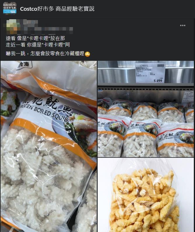 ▲原PO細看後發現,商品的真面目其實是「熟凍刻花魷魚」。(圖/翻攝Costco好市多