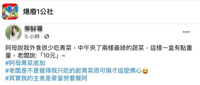 ▲一名女網友在臉書社團《爆廢1公社》發文。(圖/翻攝自《爆廢1公社》)
