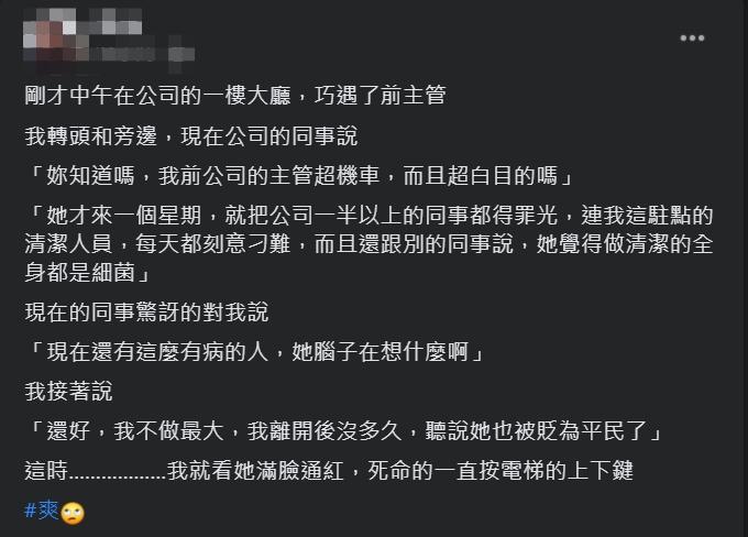 ▲原PO遇到前主管,當下靠3句話,就讓對方感到十分羞愧。(圖/翻攝爆怨公社臉書)