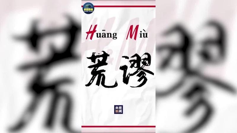 ▲有中國官媒主播在報導H&M事件時,諷刺H&M的行為就如同它自身的字母諧音般荒謬。(圖/擷取自影片)