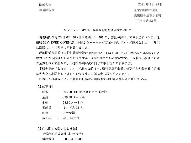 ▲長賜輪船東、日本「正榮汽船」公司今天在官網貼出道歉啟事。(圖/翻攝自正榮汽船官網)