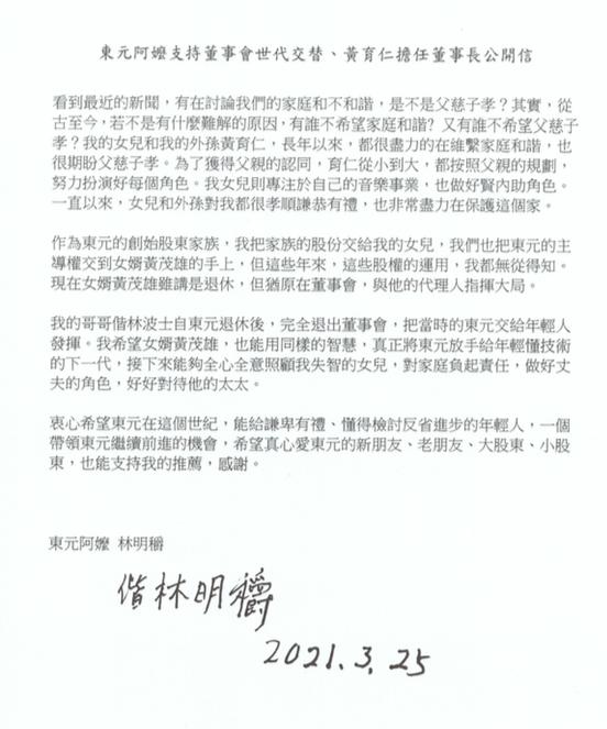 ▲東元阿嬤林明穱25日晚間發表公開信,力挺外孫黃育仁。(圖/東元提供)