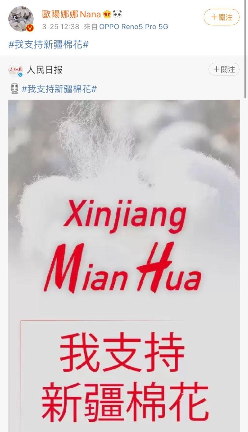 新疆血棉花風波 民進黨:中國不該操作民族主義轉移焦點
