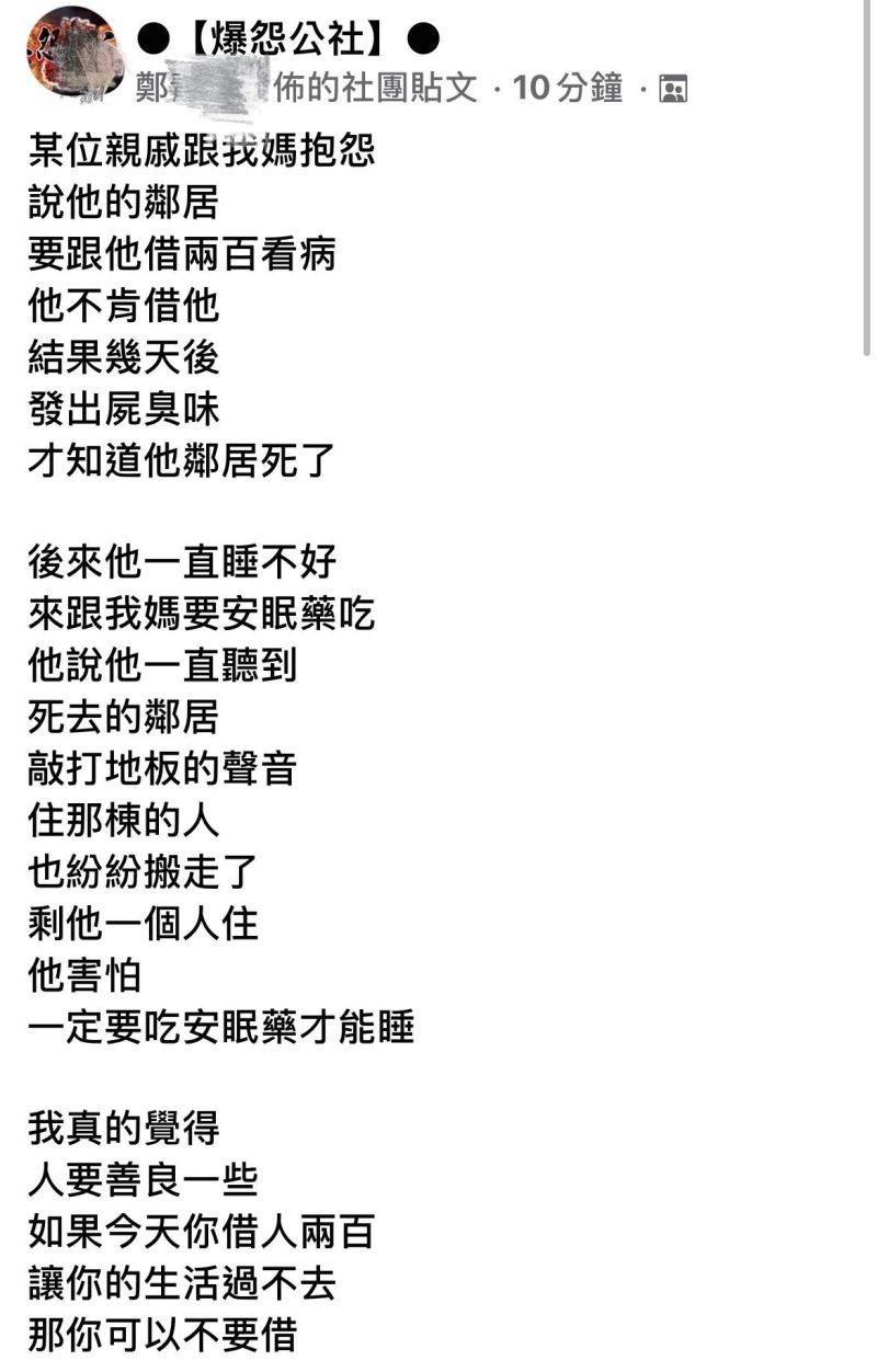 ▲網友分享親戚與鄰居之間的故事。(圖/翻攝自《爆怨公社》臉書)