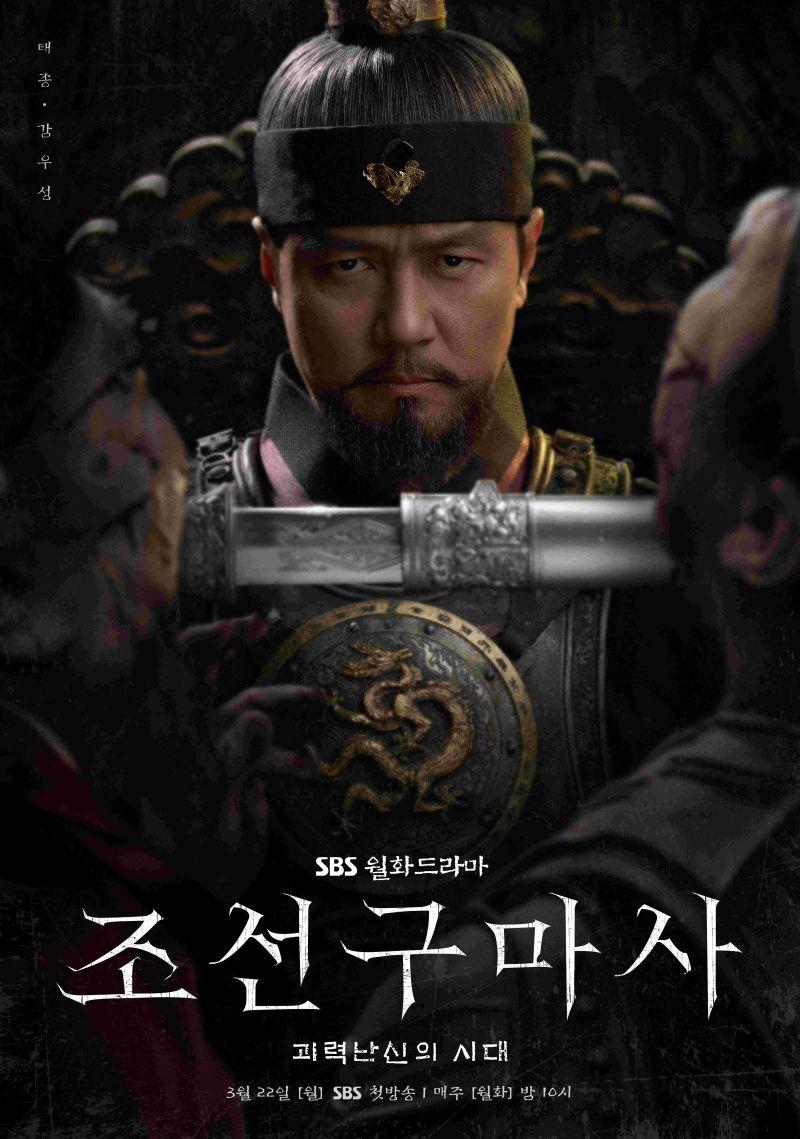 ▲劇中飾演朝鮮太宗的甘宇成,被改成濫殺百姓的暴君。(圖/SBS)