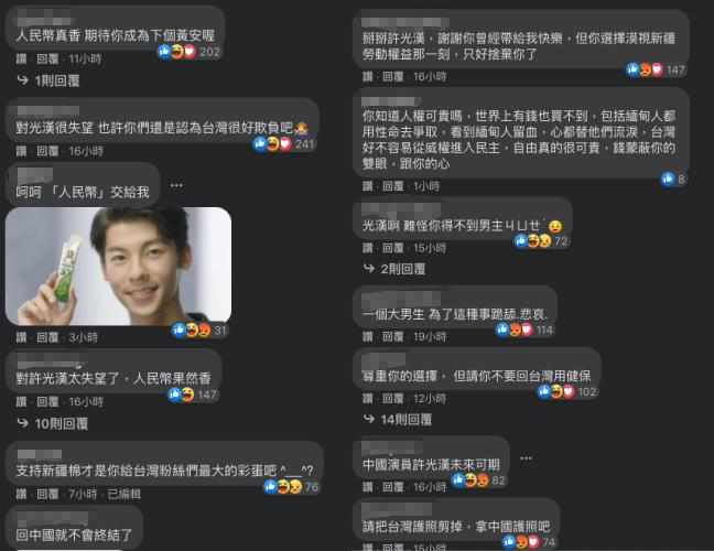 ▲台灣網友對許光漢相當失望。(圖/許光漢臉書)