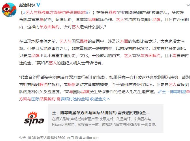 ▲有經紀人指出,中國大陸藝人與國際品牌的合約,都會有單方面解約的前提條件。(圖/翻攝新浪財經)