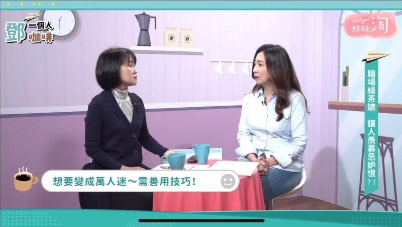 《鄧一個人咖啡》職場綠茶婊好心機?女性優勢不該是原罪